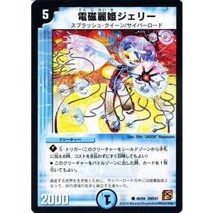 デュエルマスターズ コロコロ・ドリーム・パック4 エターナル・ヘヴン DMC61 電磁麗姫ジェリー