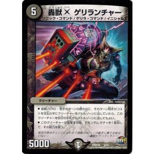 カード名:轟獣X ゲリランチャー カードの種類:クリーチャー 文明:闇 ●レアリティ:- ●パワー:...