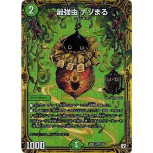 カード名:最強虫 ナゾまる カードの種類:クリーチャー 文明:自然 ●レアリティ:マスターレア ●パ...