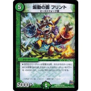 カード名:煽動の面 フリント カードの種類:クリーチャー 文明:自然 ●レアリティ:アンコモン ●パ...