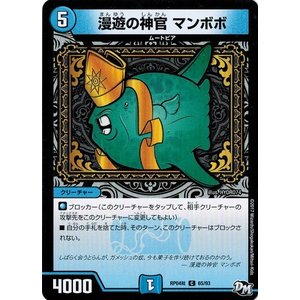 カード名:漫遊の神官 マンボボ カードの種類:クリーチャー 文明:水 ●レアリティ:コモン ●パワー...