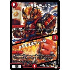 カード名:キリモミ・チュリス/キリモミ昇チュー拳 カードの種類:クリーチャー/呪文 文明:火 ●レア...