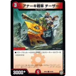 カード名:アナーキ戦車 チーザー カードの種類:クリーチャー 文明:火 ●レアリティ:コモン ●パワ...