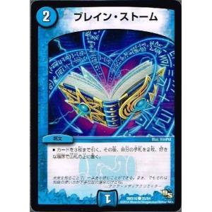 カード名:ブレイン・ストーム カードの種類:呪文 文明:水 ●レアリティ:コモン ●パワー: ●コス...