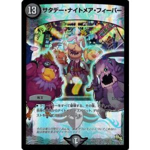 カード名:サタデー・ナイトメア・フィーバー カードの種類:呪文 文明:闇 ●レアリティ:スーパーレア...