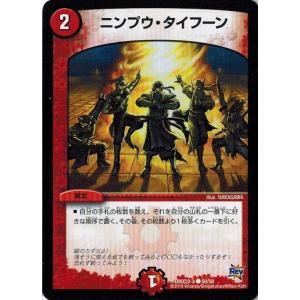 カード名:ニンプウ・タイフーン カードの種類:呪文 文明:火 ●レアリティ:コモン ●パワー: ●コ...