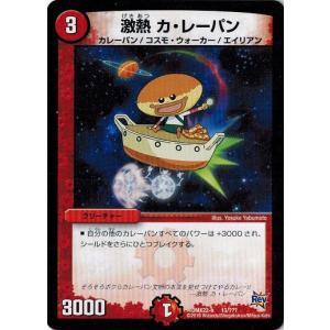カード名:激熱 カ・レーパン カードの種類:クリーチャー 文明:火 ●レアリティ:- ●パワー:30...
