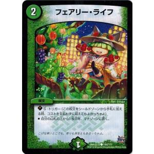 カード名:フェアリー・ライフ カードの種類:呪文 文明:自然 ●レアリティ:コモン ●パワー: ●コ...