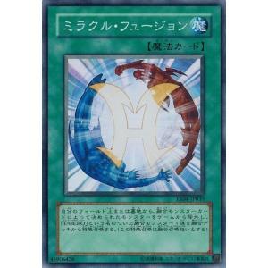 カード名:ミラクル・フュージョン 収録:エキスパートエディション Volume.4 品番:EE04-...