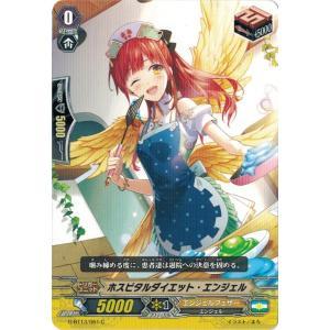 カードファイト!! ヴァンガードG G-BT13/061 ホスピタルダイエット・エンジェル (C) 究極超越