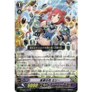 カードファイト!! ヴァンガードG G-TCB01/041 高嶺の花 ミリー (R) テクニカルブー...