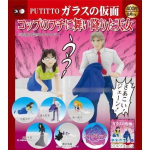 商品名:全6種セット(フルコンプ) 収録:PUTITTOシリーズ ガラスの仮面  品番:1-6 サイ...