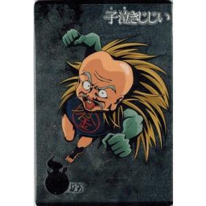ゲゲゲの鬼太郎カードウエハース No.03 子泣きじじい (妖怪大百科カード)