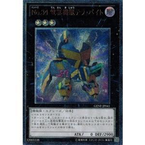 遊戯王 中古ランクB(良い) GENF-JP041 No.34 電算機獣テラ・バイト (アルティメッ...
