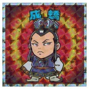 商品名:成? (セイキョウ) 収録:キングダムマン 群雄割拠編 品番:No.04 キングダムとビック...