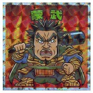商品名:蒙武 (モウブ) 収録:キングダムマン 群雄割拠編 品番:No.05 キングダムとビックリマ...