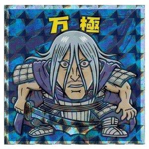 商品名:万極 (マンゴク) 収録:キングダムマン 群雄割拠編 品番:No.14 キングダムとビックリ...
