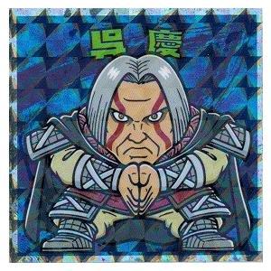 商品名:呉慶 (ゴケイ) 収録:キングダムマン 群雄割拠編 品番:No.16 キングダムとビックリマ...