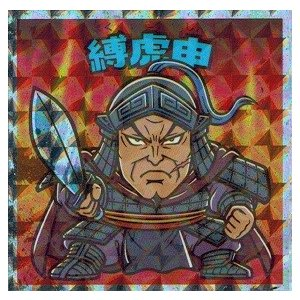 商品名:縛虎申 (バクコシン) 収録:キングダムマン 群雄割拠編 品番:No.18 キングダムとビッ...
