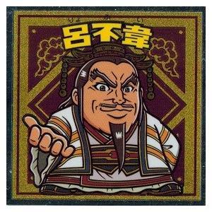 商品名:呂不韋 (リョフイ) 収録:キングダムマン 戦国動乱編 品番:No.05 キングダムとビック...