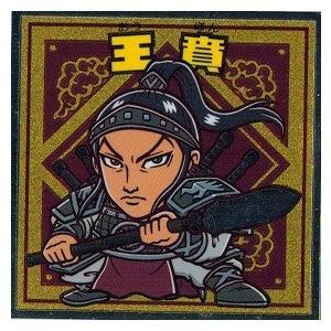 商品名:王賁 (オウホン) 収録:キングダムマン 戦国動乱編 品番:No.10 キングダムとビックリ...