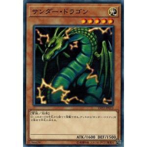遊戯王 LVP2-JP013 サンダー・ドラゴン リンク・ヴレインズ・パック2 torekado0822