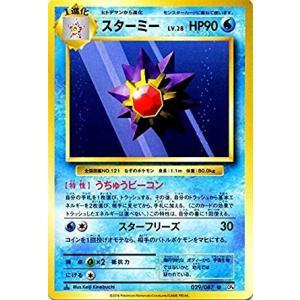 ポケモンカードゲームXY BREAK 029/087 スターミー 20th Anniversary