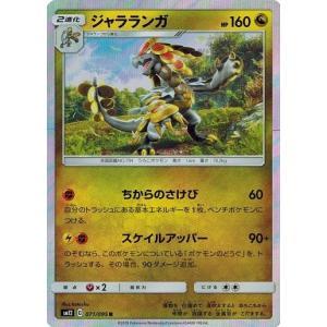 ポケモンカードゲーム サン&ムーン 071/095 ジャラランガ (R) オルタージェネシス