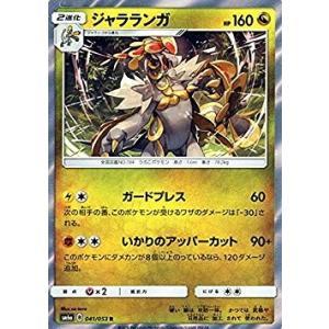 ポケモンカードゲーム サン&ムーン 041/053 ジャラランガ (R) ドラゴンストーム