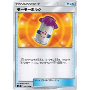 ポケモンカードゲーム サン&ムーン 082/095 モーモーミルク (U) 超爆インパクト