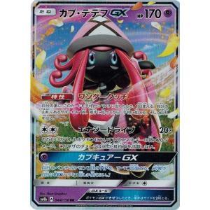 ポケモンカードゲーム サン&ムーン 044/150 カプ・テテフGX (RR) GXウルトラシャイニ...