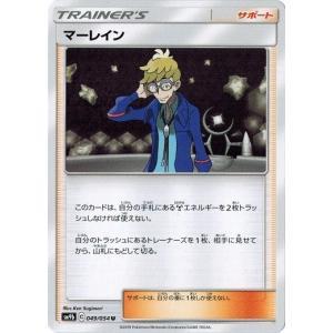 ポケモンカードゲーム サン&ムーン 049/054 マーレイン (U) フルメタルウォール