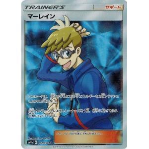 ポケモンカードゲーム サン&ムーン 062/054 マーレイン (SR) フルメタルウォール