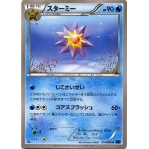 ポケモンカードゲーム XY 017/060 スターミー コレクションX