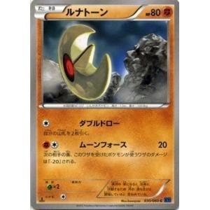 収録: コレクションX コレクションナンバー: 030/060 種類: ポケモン タイプ: 闘 カー...