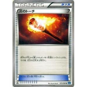ポケモンカードゲーム XY 075/080 炎のトーチ ワイ...