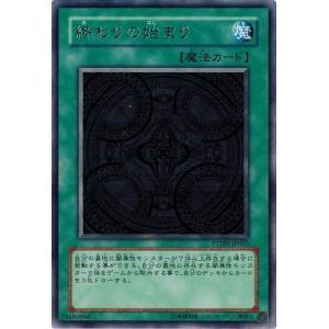 遊戯王 中古ランクB(良い) PTDN-JP053 終わりの始まり (レア) ファントム・ダークネス torekado0822