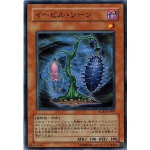 遊戯王 RGBT-JP009 イービル・ソーン レイジング・バトル torekado0822