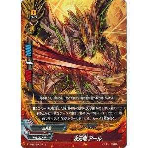 ★カード名:次元竜 アール ★レアリティ:上 ●ワールド:ドラゴンW●属性:次元竜 ●カード種別:モ...
