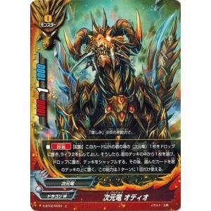 ★カード名:次元竜 オディオ ★レアリティ:上 ●ワールド:ドラゴンW●属性:次元竜 ●カード種別:...