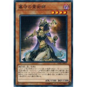 カード名:墓守の神職 収録:ソウル・フュージョン 品番:SOFU-JP013 レアリティ:ノーマル ...