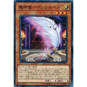 カード名:魔神儀-ペンシルベル 収録:ソウル・フュージョン 品番:SOFU-JP023 レアリティ:...