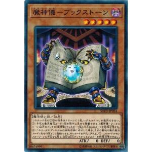 カード名:魔神儀-ブックストーン 収録:ソウル・フュージョン 品番:SOFU-JP024 レアリティ...