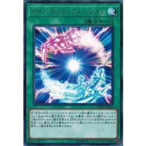カード名:サイバネット・フュージョン 収録:ソウル・フュージョン 品番:SOFU-JP050 レアリ...