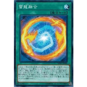 カード名:雷龍融合 収録:ソウル・フュージョン 品番:SOFU-JP060 レアリティ:ノーマル 通...