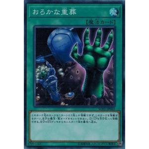 カード名:おろかな重葬 収録:ソウル・フュージョン 品番:SOFU-JP065 レアリティ:スーパー...