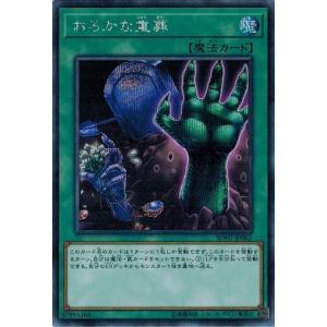 カード名:おろかな重葬 収録:ソウル・フュージョン 品番:SOFU-JP065 レアリティ:シークレ...