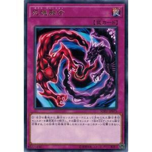 カード名:死魂融合 収録:ソウル・フュージョン 品番:SOFU-JP075 レアリティ:レア 通常罠...