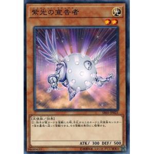 遊戯王 SR05-JP021 紫光の宣告者 神光の波動