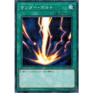 カード名:サンダー・ボルト 収録:スターターデッキ2019 品番:ST19-JP025 レアリティ:...